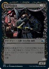 破滅刃の悪漢/Baneblade Scoundrel (ショーケース版) 【日本語版】 [MID-黒U]