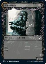 不審な旅行者/Shady Traveler (ショーケース版) 【日本語版】 [MID-黒C]