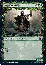 筋骨隆々の破壊者/Burly Breaker (ショーケース版) 【日本語版】 [MID-緑U]