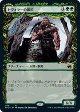 トヴォラーの猟匠/Tovolar's Huntmaster (ショーケース・コレクターブースター版) 【日本語版】 [MID-緑R]