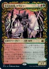 不吉な首領、トヴォラー/Tovolar, Dire Overlord (ショーケース・コレクターブースター版) 【日本語版】 [MID-金R]