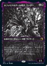 ネファリアのグール呼び、ジャダー/Jadar, Ghoulcaller of Nephalia (ショーケース・コレクターブースター版) 【日本語版】 [MID-黒R]
