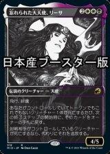 忘れられた大天使、リーサ/Liesa, Forgotten Archangel ● (ショーケース・セットブースター版) 【日本語版】 [MID-金R]