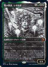 光の勇者、シガルダ/Sigarda, Champion of Light (ショーケース・コレクターブースター版) 【日本語版】 [MID-金MR]