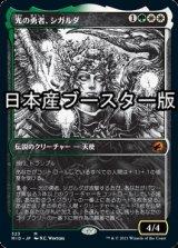 光の勇者、シガルダ/Sigarda, Champion of Light ● (ショーケース・セットブースター版) 【日本語版】 [MID-金MR]