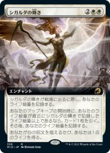 シガルダの輝き/Sigarda's Splendor (拡張アート版) 【日本語版】 [MID-白R]