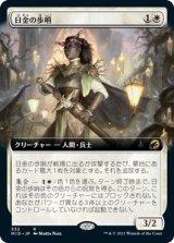 日金の歩哨/Sungold Sentinel (拡張アート版) 【日本語版】 [MID-白R]