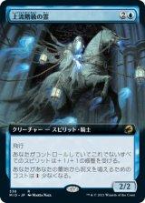 上流階級の霊/Patrician Geist (拡張アート版) 【日本語版】 [MID-青R]