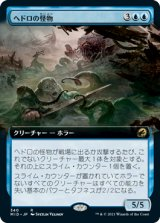 ヘドロの怪物/Sludge Monster (拡張アート版) 【日本語版】 [MID-青R]