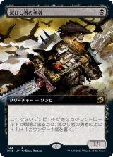 滅びし者の勇者/Champion of the Perished (拡張アート版) 【日本語版】 [MID-黒R]