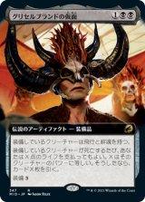グリセルブランドの仮面/Mask of Griselbrand (拡張アート版) 【日本語版】 [MID-黒R]