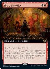 揺らぐ信仰の呪い/Curse of Shaken Faith (拡張アート版) 【日本語版】 [MID-赤R]