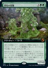 消化の泥塊/Consuming Blob (拡張アート版) 【日本語版】 [MID-緑MR]