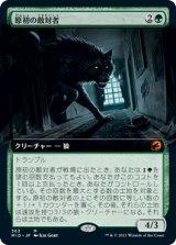 原初の敵対者/Primal Adversary (拡張アート版) 【日本語版】 [MID-緑MR]