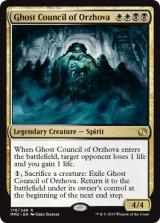 オルゾヴァの幽霊議員/Ghost Council of Orzhova 【英語版】 [MM2-金R]