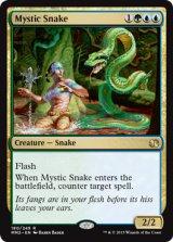 神秘の蛇/Mystic Snake 【英語版】 [MM2-金R]