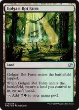ゴルガリの腐敗農場/Golgari Rot Farm 【英語版】 [MM2-土地U]
