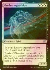 [FOIL] 安息無き亡霊/Restless Apparition 【英語版】 [MM2-金U]