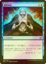 [FOIL] 瞬間凍結/Flashfreeze 【日本語版】 [MM2-青U]