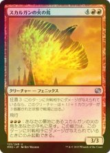 [FOIL] スカルガンの火の鳥/Skarrgan Firebird 【日本語版】 [MM2-赤U]