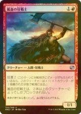 [FOIL] 嵐血の狂戦士/Stormblood Berserker 【日本語版】 [MM2-赤U]
