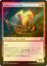 [FOIL] 世界心のフェニックス/Worldheart Phoenix 【日本語版】 [MM2-赤U]
