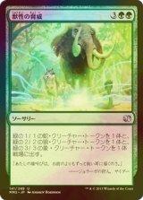 [FOIL] 獣性の脅威/Bestial Menace 【日本語版】 [MM2-緑U]