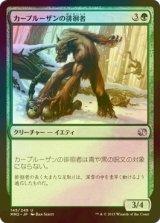 [FOIL] カープルーザンの徘徊者/Karplusan Strider 【日本語版】 [MM2-緑U]