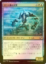 [FOIL] ガラス塵の大男/Glassdust Hulk 【日本語版】 [MM2-金U]