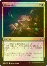[FOIL] 屍からの発生/Necrogenesis 【日本語版】 [MM2-金U]