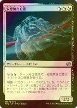 [FOIL] 安息無き亡霊/Restless Apparition 【日本語版】 [MM2-金U]