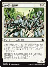 議事会の密集軍/Conclave Phalanx 【日本語版】 [MM2-白C]