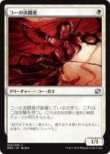 コーの決闘者/Kor Duelist 【日本語版】 [MM2-白U]