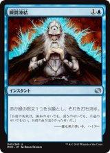 瞬間凍結/Flashfreeze 【日本語版】 [MM2-青U]