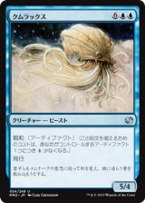 クムラックス/Qumulox 【日本語版】 [MM2-青U]