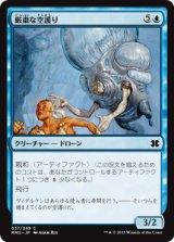 厳粛な空護り/Somber Hoverguard 【日本語版】 [MM2-青C]