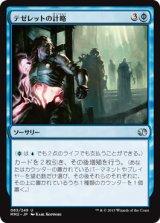 テゼレットの計略/Tezzeret's Gambit 【日本語版】 [MM2-青U]