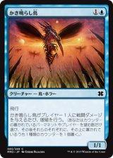 かき鳴らし鳥/Thrummingbird 【日本語版】 [MM2-青C]