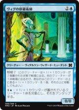 ヴィグの移植術師/Vigean Graftmage 【日本語版】 [MM2-青C]