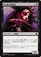 血の座の吸血鬼/Bloodthrone Vampire 【日本語版】 [MM2-黒C]