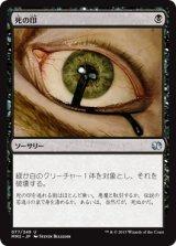 死の印/Deathmark 【日本語版】 [MM2-黒U]