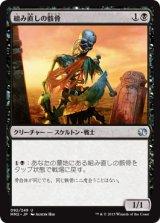 組み直しの骸骨/Reassembling Skeleton 【日本語版】 [MM2-黒U]