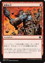 粗暴な力/Brute Force 【日本語版】 [MM2-赤C]《状態:NM》