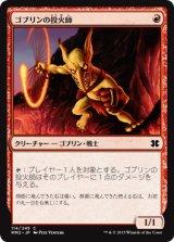 ゴブリンの投火師/Goblin Fireslinger 【日本語版】 [MM2-赤C]