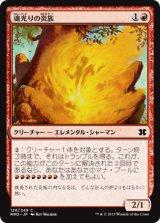 魂光りの炎族/Soulbright Flamekin 【日本語版】 [MM2-赤C]