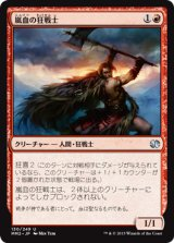 嵐血の狂戦士/Stormblood Berserker 【日本語版】 [MM2-赤U]