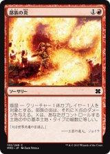 部族の炎/Tribal Flames 【日本語版】 [MM2-赤C]