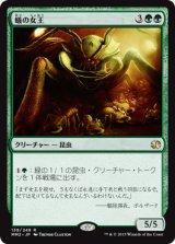 蟻の女王/Ant Queen 【日本語版】 [MM2-緑R]