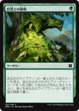 自然との融和/Commune with Nature 【日本語版】 [MM2-緑C]
