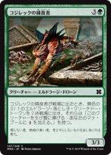 コジレックの捕食者/Kozilek's Predator 【日本語版】 [MM2-緑C]